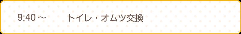 9:40〜トイレ・オムツ交換