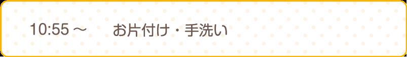 10:55〜お片付け・手洗い
