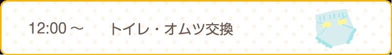 12:00〜トイレ・オムツ交換